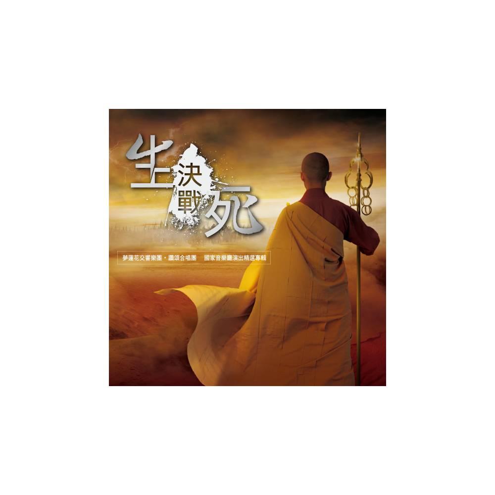 【代購】夢蓮花交響樂團,夢蓮花讚頌合唱團 / 決戰生死 (CD)