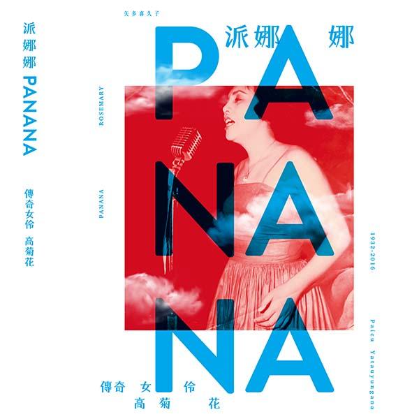 派娜娜-傳奇女伶 高菊花 (CD+DVD)(Panana)