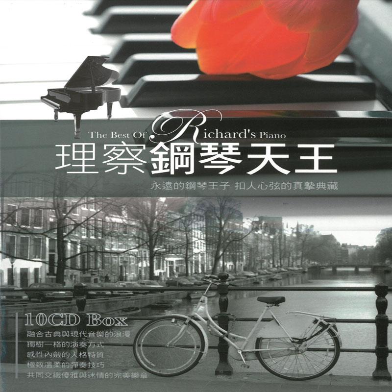 理查鋼琴天王 10CD