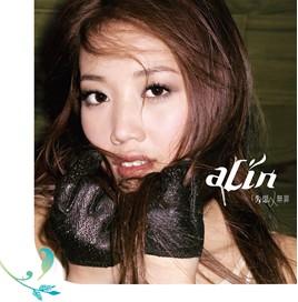 A-Lin / 失戀無罪 (黑膠典藏盤)(限台灣)