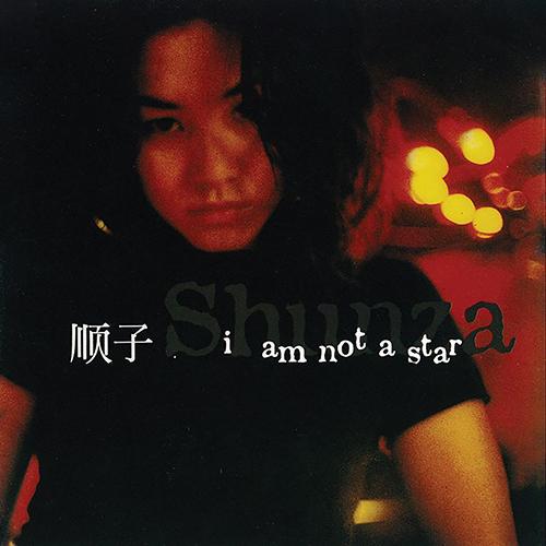 順子 / I AM NOT A STAR   (黑膠)(限台灣)