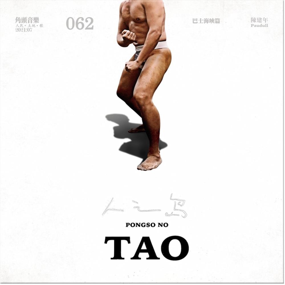 陳建年 /《pongso no Tao》