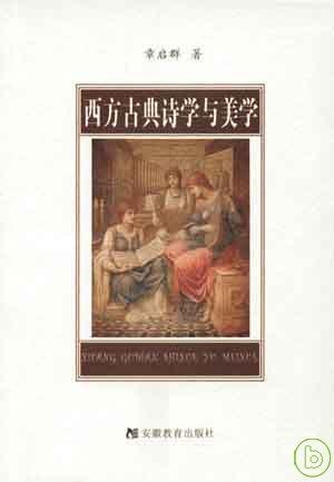 西方古典詩學與美學