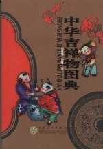 中華吉祥物圖典