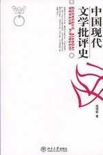 中國現代文學批評史教程
