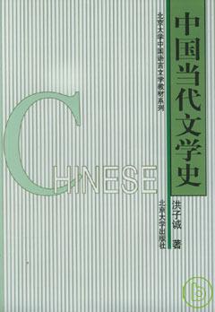 中國當代文學史