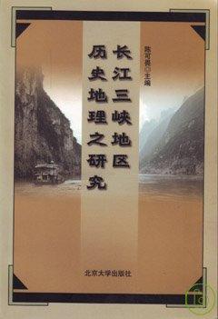 長江三峽 歷史地理之研究