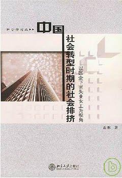 中國社會轉型時期的社會排擠∶以國企下崗失業女工為視角