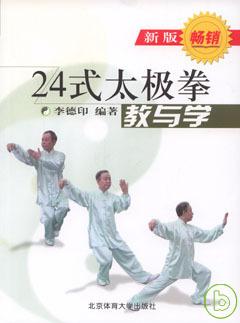 24式太極拳 :  教與學 /