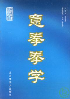意拳拳學 /