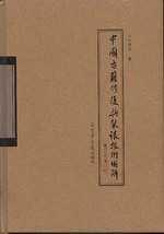 中國古籍修復與裝裱技術圖解