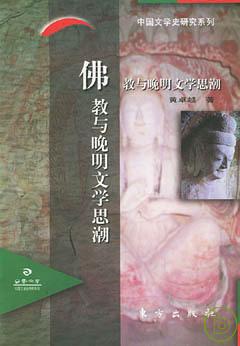 佛教與晚明文學思潮