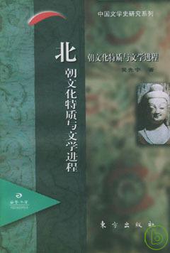 北朝文化特質與文學進程