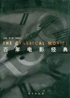 百年電影經典 = The classical movies