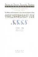 中國社會保障制度的改革與發展