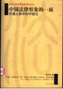 中國法律形象的一面:外國人眼中的中國法