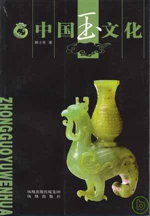 中國玉文化