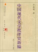 中國現代文學批評史新編