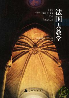 法國大教堂