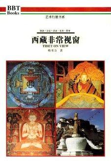 西藏非常視窗