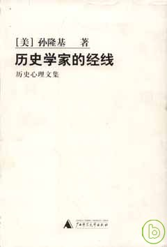 歷史學家的經線︰歷史心理文集