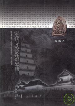 宋代寺院經濟史稿