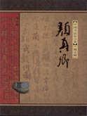 中國書法家全集·顏真卿