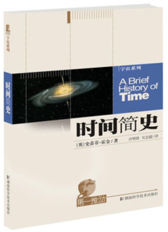 時間簡史∶從大爆炸到黑洞