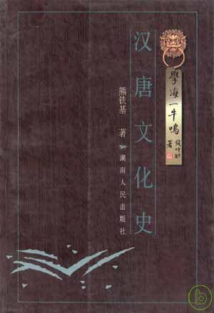 漢唐文化史