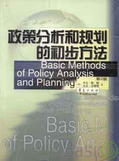 政策分析和規劃的初步方法