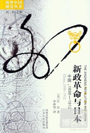 新政革命與 ︰中國,1898^~1912