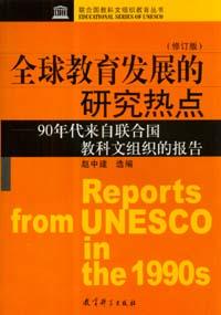全球教育发展的研究热点 :  90年代来自联合囯教科文组织的报告 /