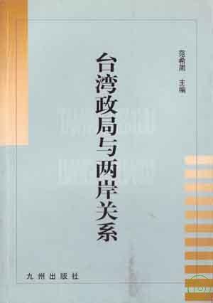 臺灣政局與兩岸聯繫 /