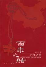 百年之結 :  美國與中國台灣地區關係的歷史透視 /