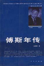 傅斯年傳:1896^~1950