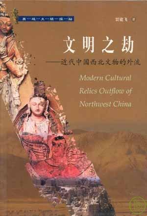 文明之劫:近代中國西北文物的外流