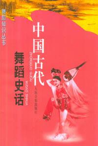 中國古代舞蹈史話 /