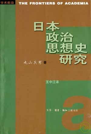 日本政治思想史研究 /