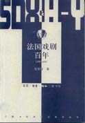 法國戲劇百年(1880-1980)