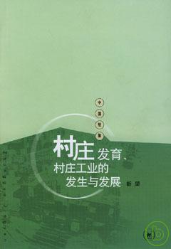 村庄發育、村庄工業的發生與發展∶蘇南永聯村記事^(1970^~2002^)