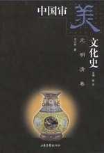 中國審美文化史·元明清卷