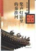 槳聲燈影里的秦淮河