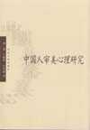 中國人審美心理研究