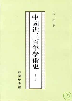 中國近三百年學術史(全二冊&#...