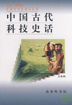 中國古代科技史話
