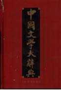 中國文學大辭典