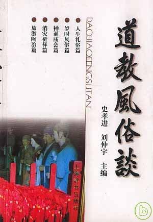 道教風俗談 = DAOJIAOFENGSUTAN