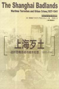 上海歹土∶戰時恐怖活動與城市犯罪,1937^~1941