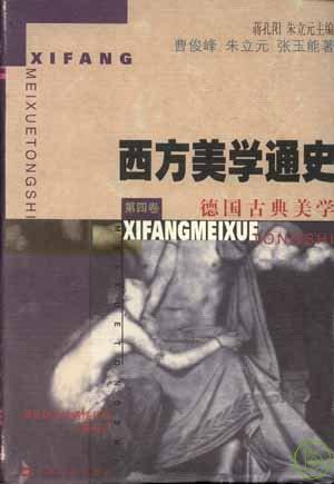 西方美學通史·第四卷:德國古典美學