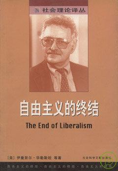 自由主義的終結